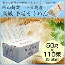高級 西山麺業 小豆島手延べそうめん5.5kg (50g×110束)香川県産 贈り物