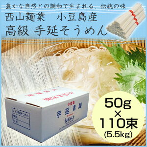 高級 西山麺業 小豆島手延べそうめん5.5kg (50g×110束)香川県産