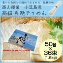 高級 西山麺業 手延そうめん 1.8kg(50g×36束) 香川県 小豆島 贈り物