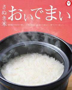 【玄米】おいでまい香川県産 令和2年産一等米 30kg 送料無料(一部除く)