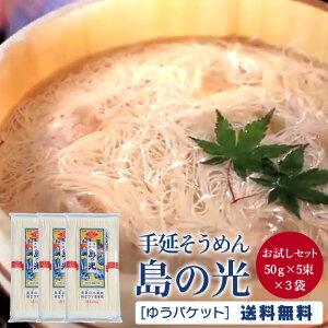 【送料無料】香川県・小豆島手延べ素麺 島の光 お試しセット 50g×5束×3袋 そうめん