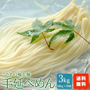 【徳島】半田手延めん こだわり極太麺(約2.0mm) 3kg(100g×30束)  北室白扇