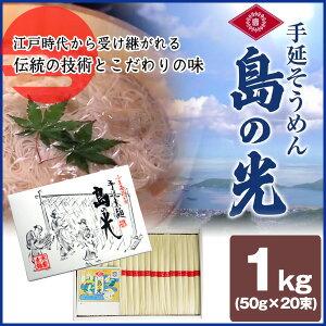 香川県・小豆島手延べ素麺 島の光 1kg(50gx20束)そうめん