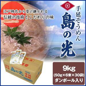 【送料無料】香川県・小豆島手延べ素麺 島の光 9kg(50g×6束×30袋) ダンボール入り 贈り物