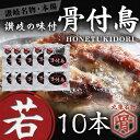 Waka10-kago