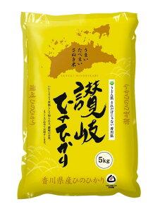 令和2年産 香川県産ヒノヒカリ 精米5kg