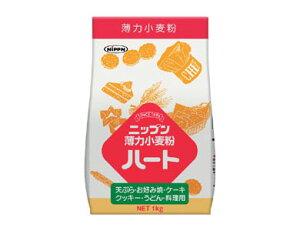 【送料無料】日本製粉 ニップン ハート 薄力小麦粉 1kg(15袋入×1ケース)