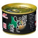 【送料無料】マルハニチロ 釧路のいわし味付 150g(24缶入×1ケース)【賞味期限:2023.03.10】