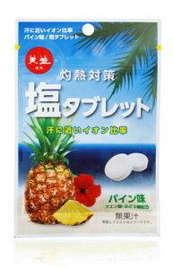 【送料無料】赤穂化成 灼熱対策 塩タブレット パイン味 33g(80袋×1ケース)