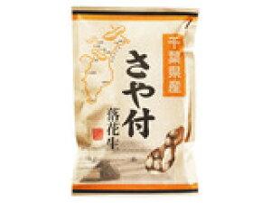 【送料無料】千葉県産 さや付 落花生 260g(5袋入)