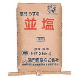 【送料無料】鳴門塩業 並塩 25kg袋