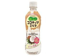 【送料無料】ブルボン おいしいココナッツミルク 430mlPET(24本入×1ケース)【賞味期限:2021.06.02】