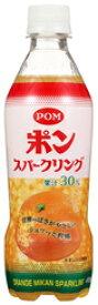 【送料無料】えひめ飲料 POM ポン スパークリング 410mlPET(24本入×1ケース)【賞味期限:2020.10.2】