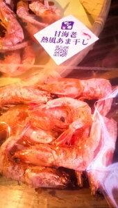 福井県産 甘海老の熱風あま干し(熱風乾燥 おつまみ 酒の肴 お取り寄せ )おいで康
