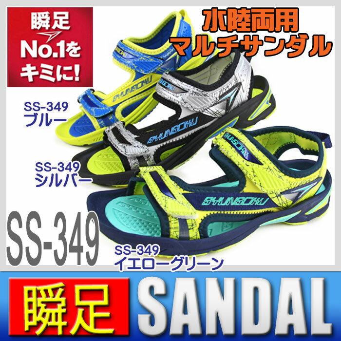 瞬足サマーサンダル 瞬足 サンダル スポーツサンダル 【SS-349】