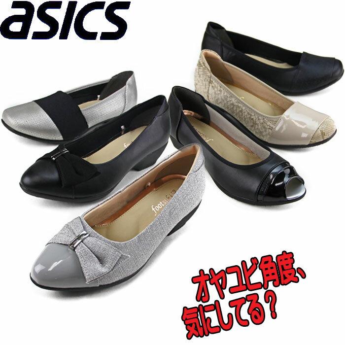 アシックス footsuki フットスキ レディース パンプス レディースサンダル 婦人靴 アシックス 商事 2E 3E 【FS-15260-16430-16470-16500】