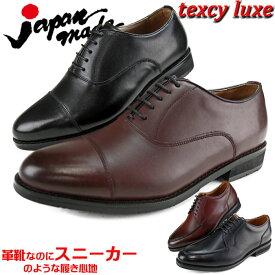 アシックス商事 asics texcy luxe テクシーリュクス 日本製 ビジネスシューズ 紳士靴 革靴 メンズ靴 スーツ用 就活 結婚式 男性 【TU-804 805】