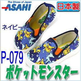 ポケットモンスター ポケモン キッズスニーカー 上履き スリッポン 男の子 ピカチュ 【P-079】