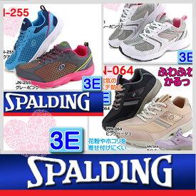スポルディング ランニングシューズ レディース ジョギングシューズ ウォーキングシューズ SPALDING 【201 JN-255 WN-064】