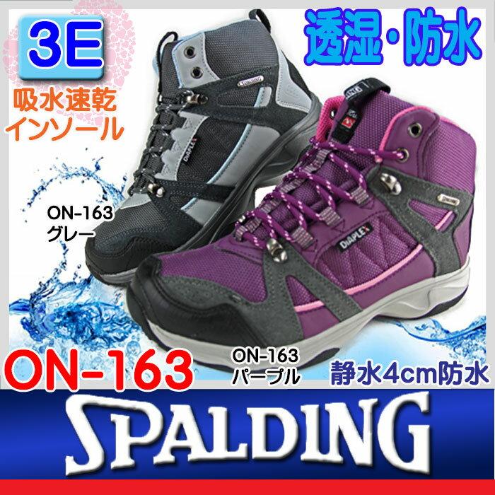 トレッキングシューズ レディース 防水 SPALDING スポルディング ノルディックウォーキング 登山靴 透湿防水 DIAPLEX 幅広 3E【ON-163】