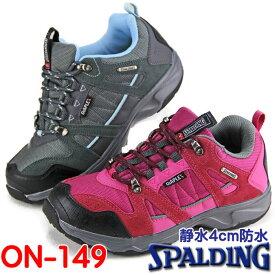 トレッキングシューズ レディース 防水 SPALDING スポルディング ノルディックウォーキング 登山靴 透湿防水 DIAPLEX 幅広 3E【ON-149】
