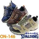 トレッキングシューズ メンズ 防水 SPALDING スポルディング ノルディックウォーキング 登山靴 透湿防水 DIAPLEX 幅広 4E【ON-146】