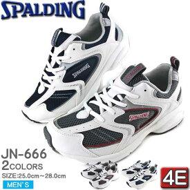 スポルディング 幅広 ワイズ 4E SPALDING メンズスニーカー ランニング ウォーキング ひも 【JN-666】