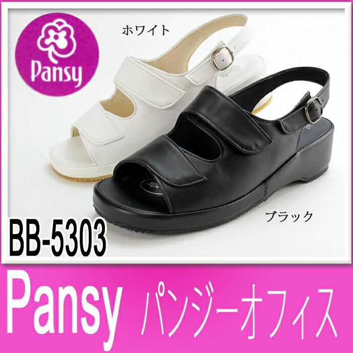オフィスサンダル 疲れない 黒 白/オフィスシューズ 白 黒/バックベルトサンダル レディース(婦人用) パンジーオフィス pansy 靴 BB5303パンジー おしゃれで激安な ナースサンダル バックバンドタイプ ナースシューズ