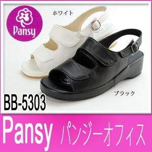 オフィスサンダル 疲れない 黒 白/オフィスシューズ 白 黒/バックベルトサンダル レディース(婦人用) パンジーオフィス pansy 靴 BB5303パンジー おしゃれで激安な ナースサンダル バックバ