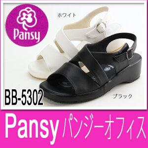 オフィスサンダル 疲れない 黒 白/オフィスシューズ レディース(婦人用) パンジーオフィス pansy 靴 [BB5302]パンジー おしゃれで激安な ナースサンダル バックバンドタイプ ナースシューズ