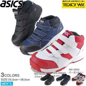 安全靴 asics 通気性 作業靴 アシックス商事 テクシー ハイカット クッション性 耐油底 【0004】
