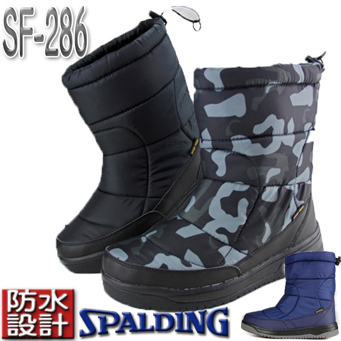 防寒ブーツ SPALDING スポルディング スノーブーツ 防水設計 軽量 雪靴 ウィンター(防寒ブーツ) 【メンズ・靴】【SF-286】
