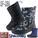 防寒ブーツ SPALDING スポルディング スノーブーツ 防水設計 軽量 雪靴 ウィンター(防寒ブーツ) 【メンズ・靴…