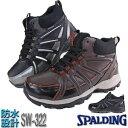 防寒ブーツ SPALDING スポルディング スノーブーツ 防水設計 スノトレ ゆったり設計(3E)(4E)軽量 (防寒ブーツ) ひも付きブーツ 【メンズ・靴】【SW-322-109】