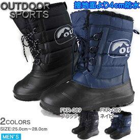 防寒ブーツ メンズ  ウィンターブーツ アウトドア OUTDOOR 軽量!防寒ブーツ  スノーブーツ (セール)防水設計 メンズ 雪靴 【FKR-089-085】