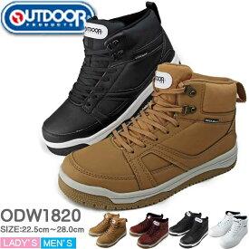 ブーツ OUTDOOR アウトドアプロダクツ スノーブーツ 防水設計 スノトレ 軽量 (防寒ブーツ) ひも付きブーツ メンズ・レディース・ジュニア靴【ODW1820】