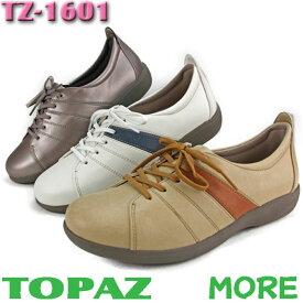 トパーズ 靴 カジュアルウォーキング レディース トパーズ TOPAZ 4E 幅広  ゆったり 外反母趾 腰痛予防 【TZ-1601】