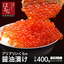 いくら 送料無料 プリプリいくらの醤油漬け400g(200g×2)いくら丼 ちらし寿司 手巻き寿司 国産 三陸産 イクラ ギフト 御中元 プレゼントに最適