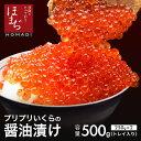 いくら 送料無料 プリプリいくらの醤油漬け500g(250×2)いくら丼 ちらし寿司 手巻き寿司 国産 三陸産 イクラ ギフト 御中元 プレゼントに最適