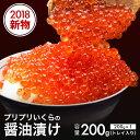 プリプリいくらの醤油漬け 200g | いくら イクラ 醤油漬け 魚卵 魚介類 海鮮 海鮮丼 ...