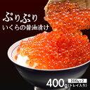 いくら 送料無料 プリプリいくらの醤油漬け400g(200g×2)いくら丼 ちらし寿司 手巻き寿司 国産 三陸産 イクラ ギフト・プレゼントに最適