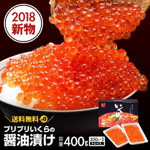 【 送料無料 】プリプリいくらの醤油漬け 400g(2...