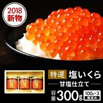 特選塩いくら甘塩仕立て瓶詰め300g(100g×3)送料無料