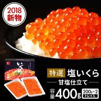 特選塩いくら甘塩仕立てトレイ入400g(200g×2)送料無料