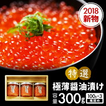 特選いくら極薄醤油漬け瓶詰め300g(100g×3)送料無料