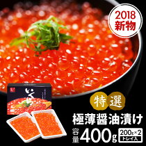 特選いくら極薄醤油漬けトレイ入400g(200g×2)送料無料