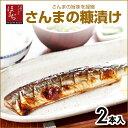 さんまの天日干し さんまの糠漬け 2本入 サンマ 秋刀魚 干物 国産(三陸産) 岩手 ギフト