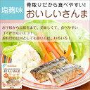 おいしいさんま 塩麹味(3尾入り)