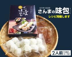 さんまの味包み2人前(6個入×2袋スープ80g×2袋)