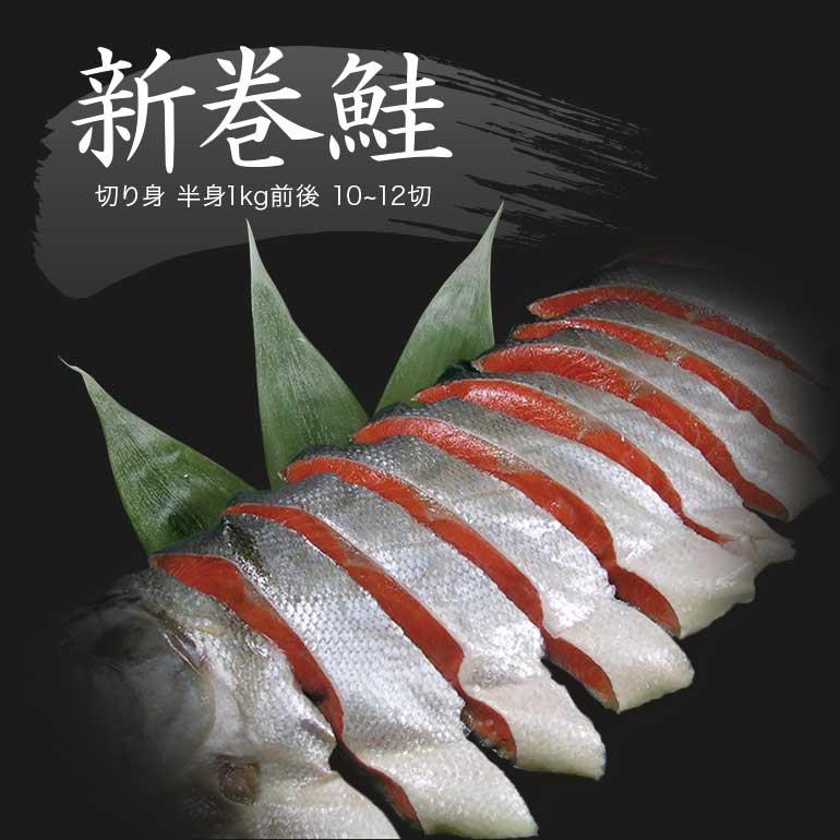 新巻鮭 切り身 半身1kg前後(10~12切) 送料無料鮭/国産/三陸/
